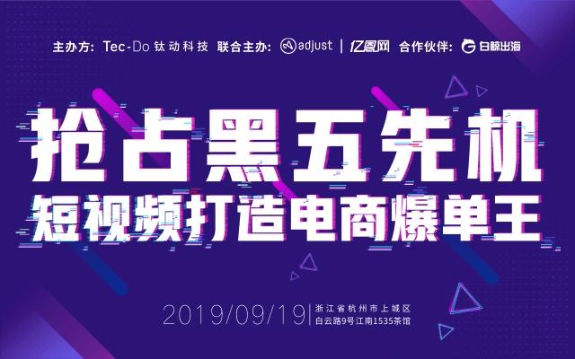 搶占黑五先機,短視頻打造電商爆單王2019(杭州)