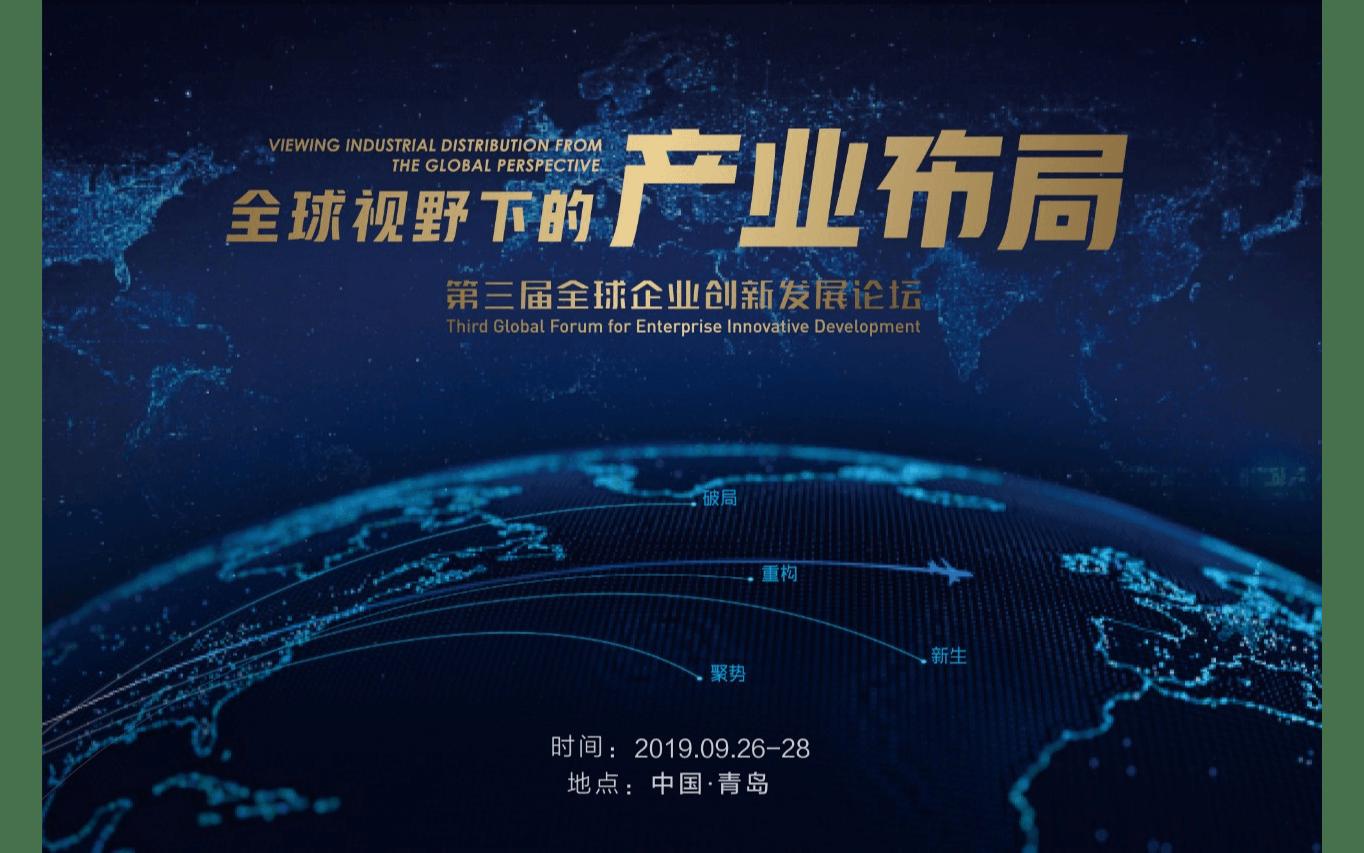 2019第三届企业创新发展论坛(青岛)