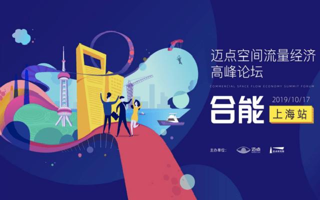 2019迈点空间流量经济高峰论坛(上海)