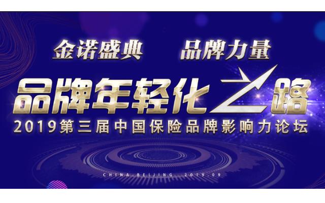 2019第三届中国保险品牌传播影响力论坛(北京)