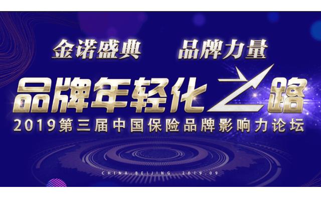 2019第三届我国稳妥品牌传达影响力论坛(北京)