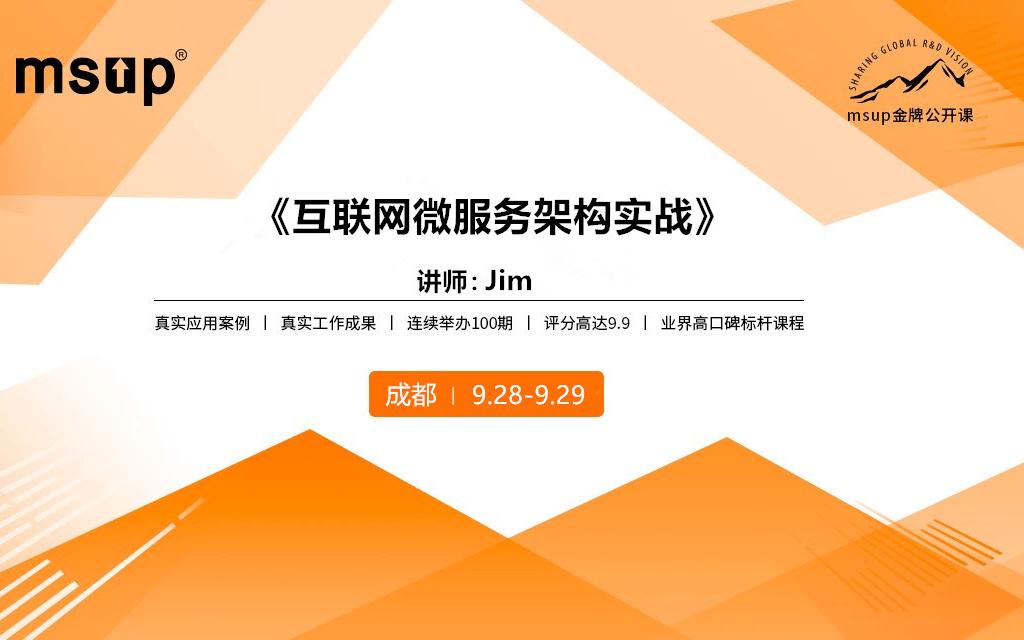 2019互联网微服务架构实战(9月成都班)