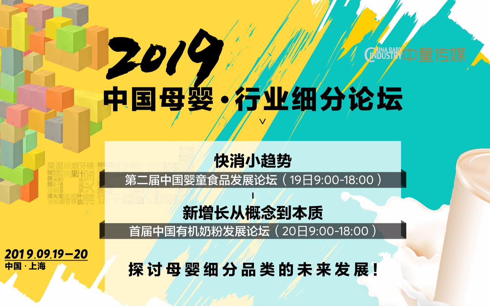 2019第二届我国婴童食物开展论坛&首届我国有机奶粉开展论坛(上海)