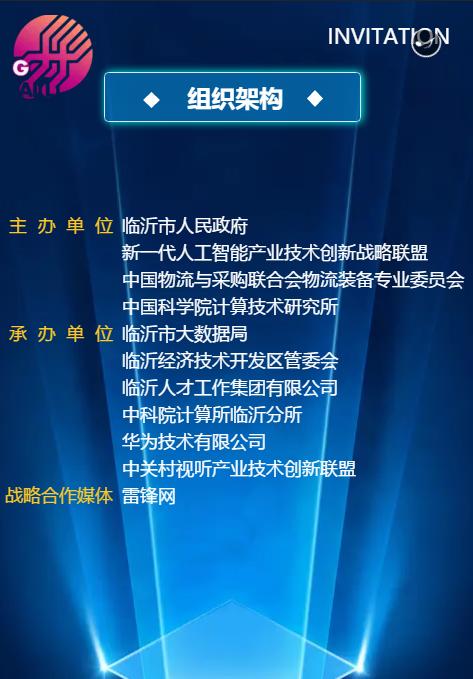 2019国际人工智能及智慧物流大会(临沂)