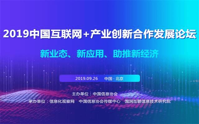 2019中国互联网+产业创新合作发展论坛(北京)