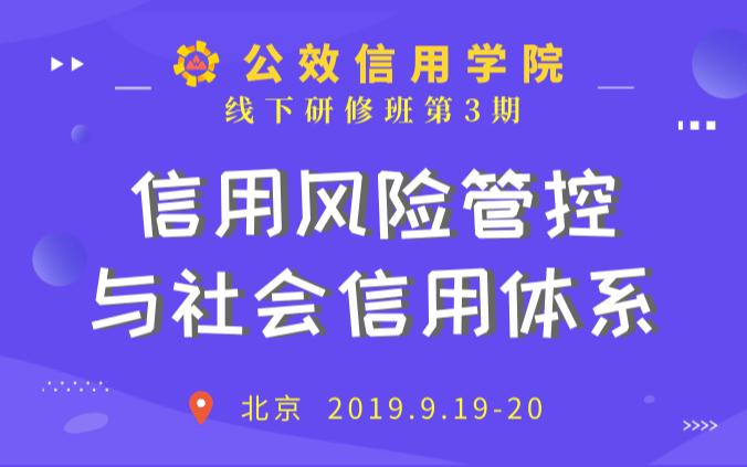 2019信誉风险管控与社会信誉系统研修班(北京)