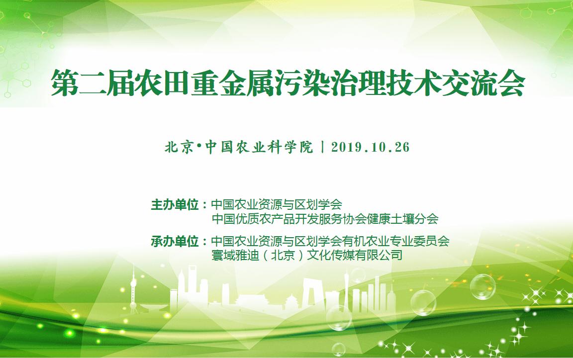 2019第二届农田重金属污染治理技术交流会(北京)