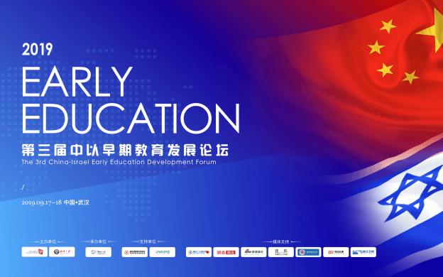 2019第三届中以早期教育开展论坛(武汉)