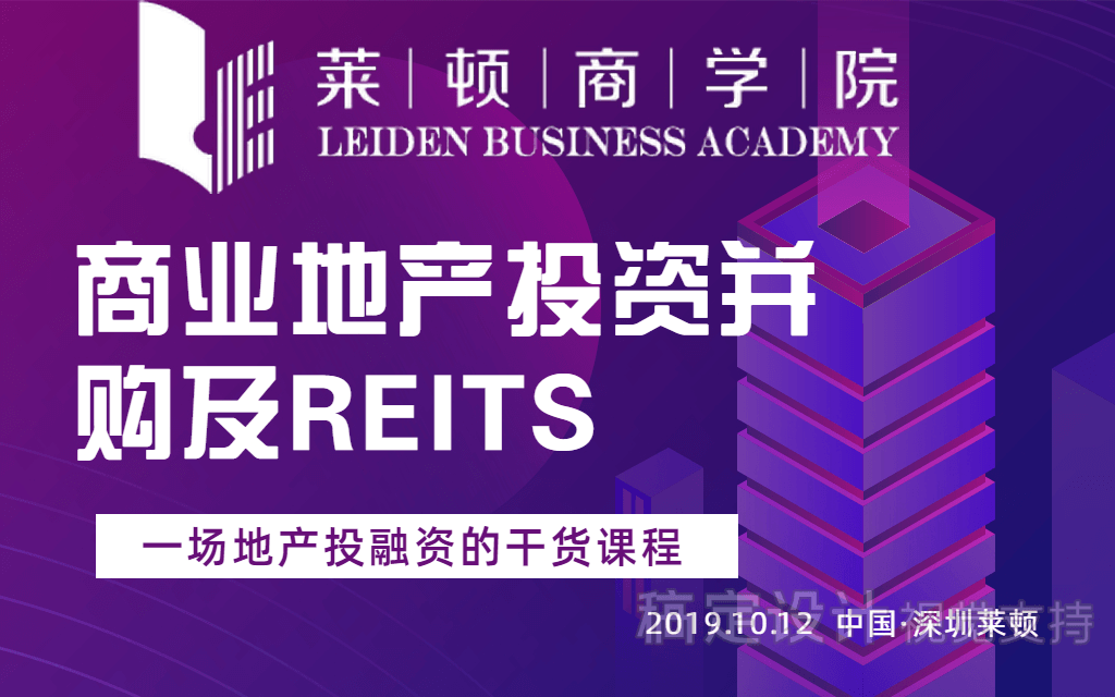 2019商业地产出资并购及 REITS(10月深圳班)