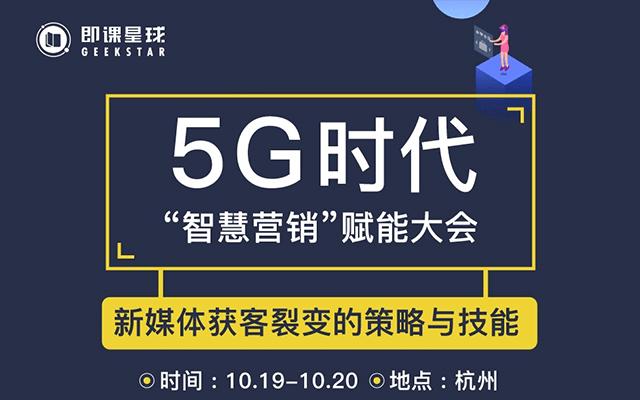 """2019 5G时代""""智慧营销""""赋能大会(杭州班)"""
