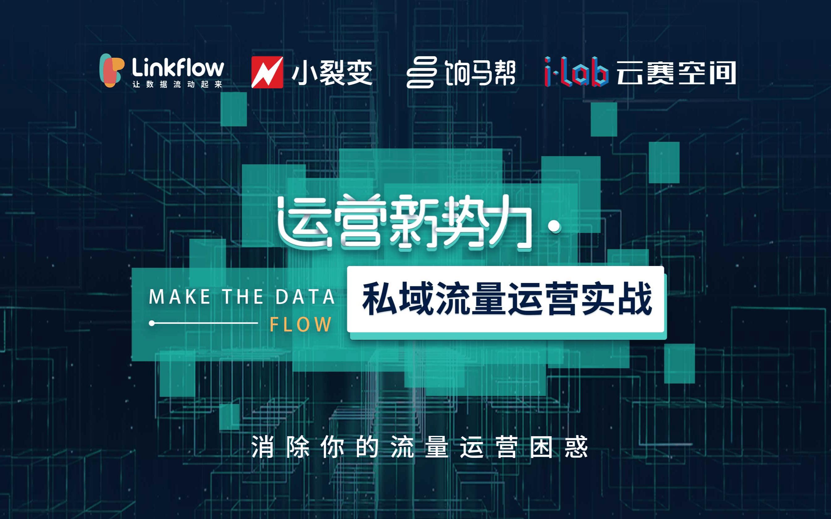 2019运营新势力之「私域流量运营实战」(上海)