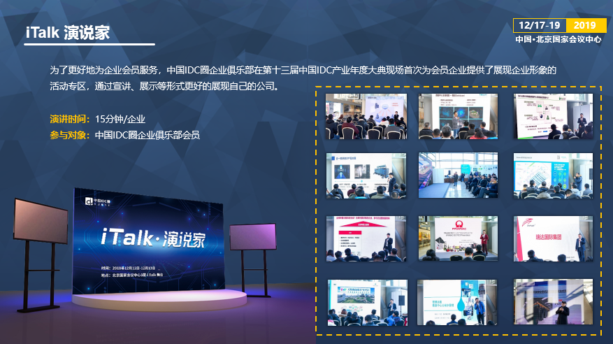 2019第十四屆中國IDC產業年度大典(北京)