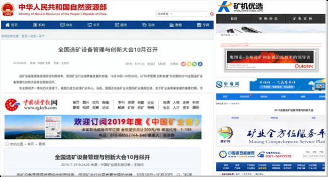 2019全国选矿设备管理与创新大会(西安)