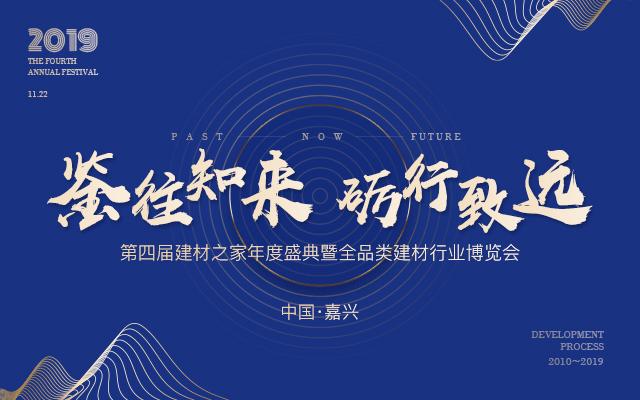2019第四届建材之家年度盛典会议(嘉兴)