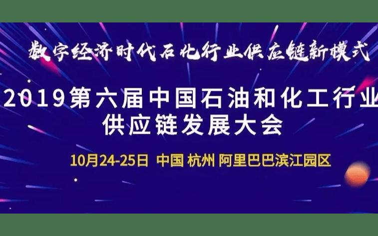 2019第六届中国石油和化工职业供应链开展大会(杭州)