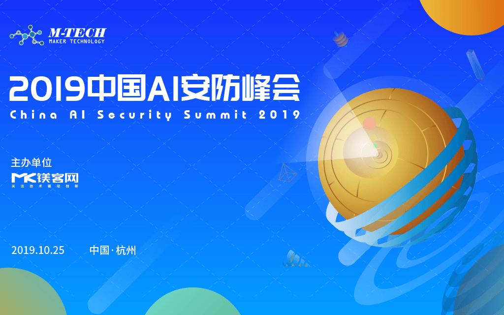 M-TECH 2019中國AI安防峰會(杭州)