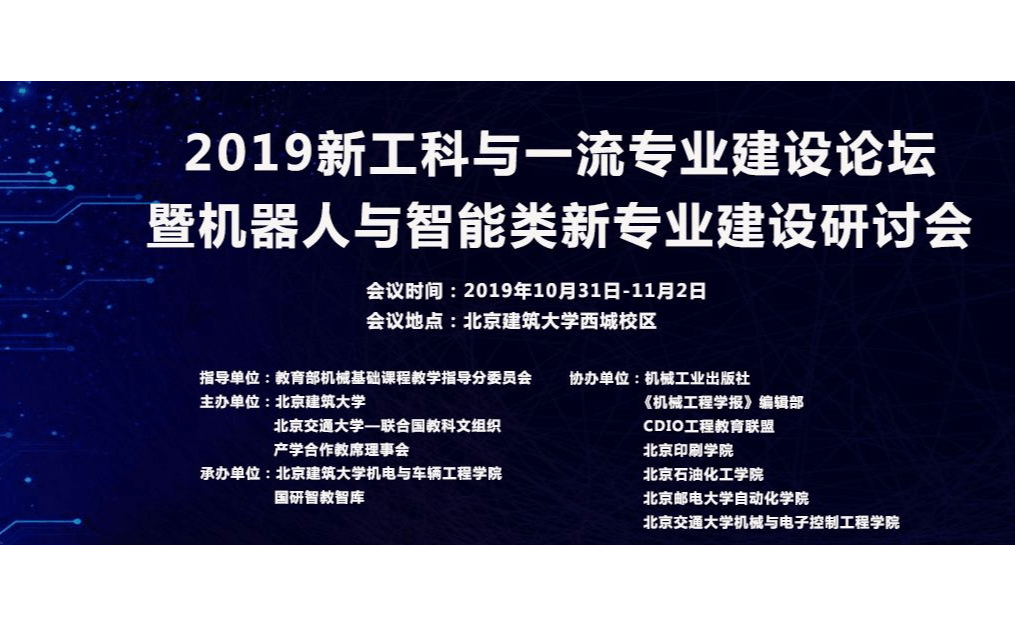 2019新工科与一流专业建设论坛暨机器人与智能类新专业建设研讨会(北京)