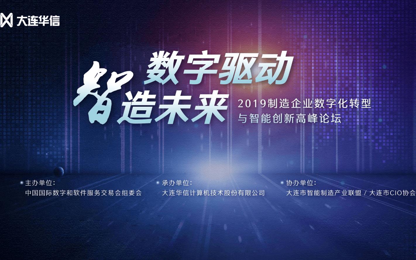 2019制造企业数字化转型与智能创新高峰论坛(大连)
