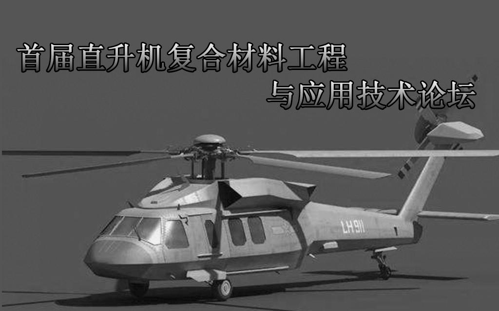 2019首届直升机复合材料工程与应用技术论坛(天津)