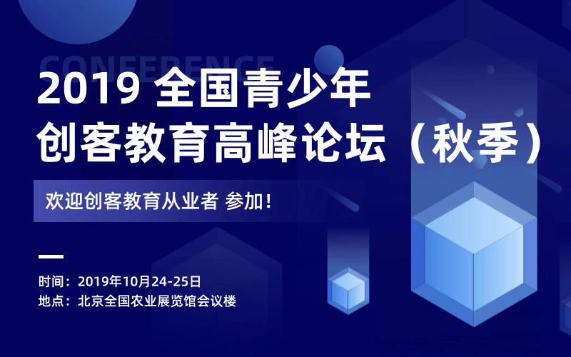 2019 全国青少年创客11选5高峰论坛(秋季)北京