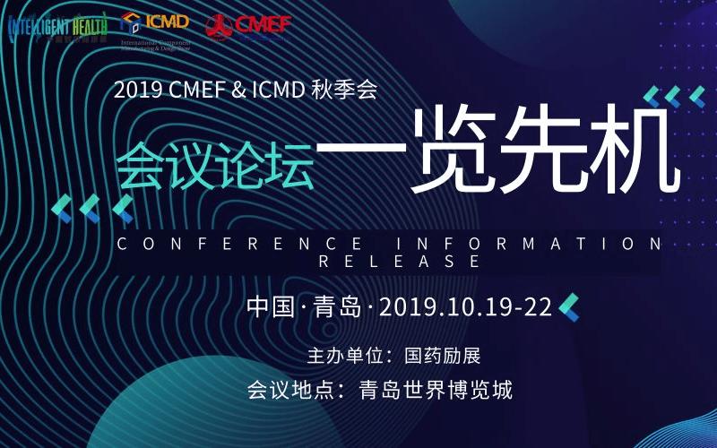 2019第十一届中国体外诊断产业高峰论坛(青岛)
