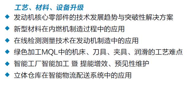 2019中國國際內燃機先進制造技術峰會(無錫)
