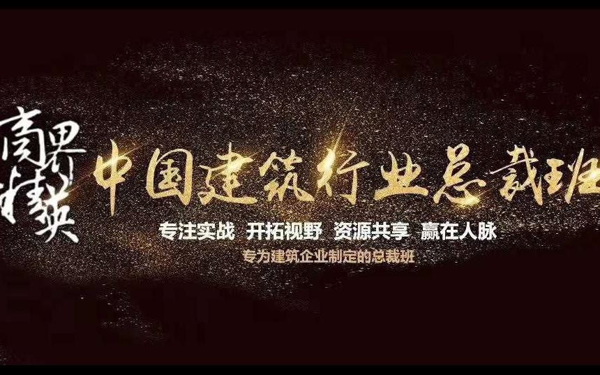 2019中国建筑行业(黄埔七期)总裁班(北京)
