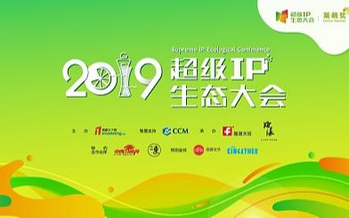 2019超级IP生态大会(厦门)
