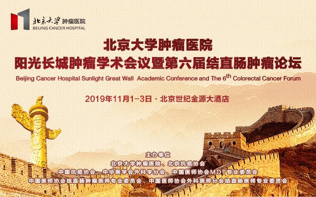 2019陽光長城腫瘤學術會議暨第六屆結直腸腫瘤論壇(北京)