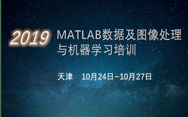 2019第十二期全国MATLAB数据及图像处理与机器学习会议(10月天津班)