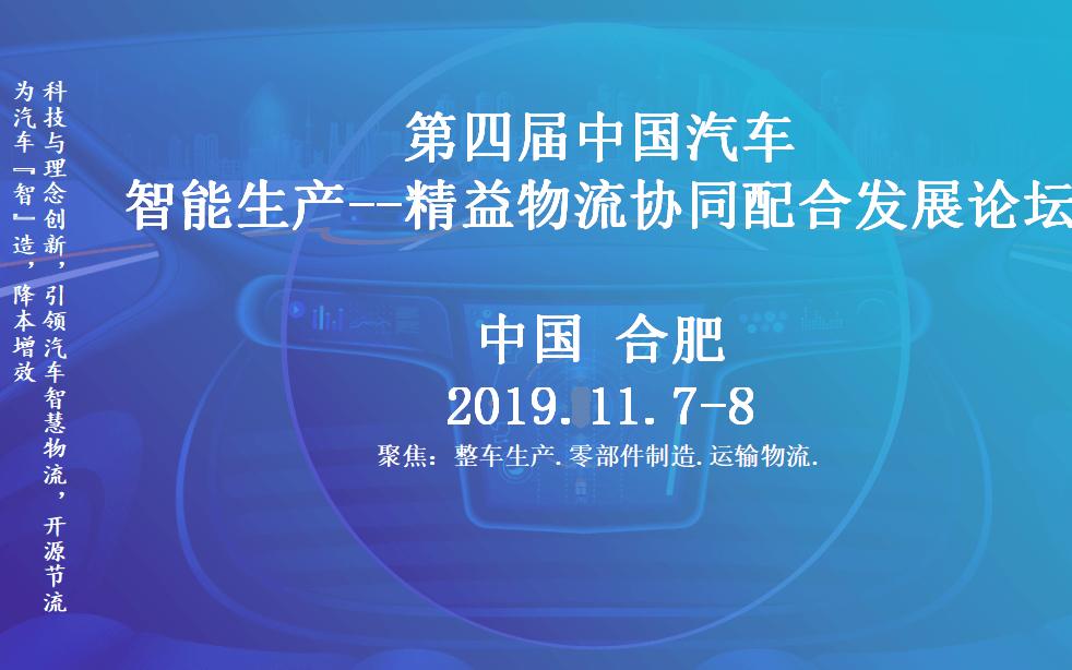 2019第四屆中國汽車智能生產--精益物流協同配合發展論壇(合肥)