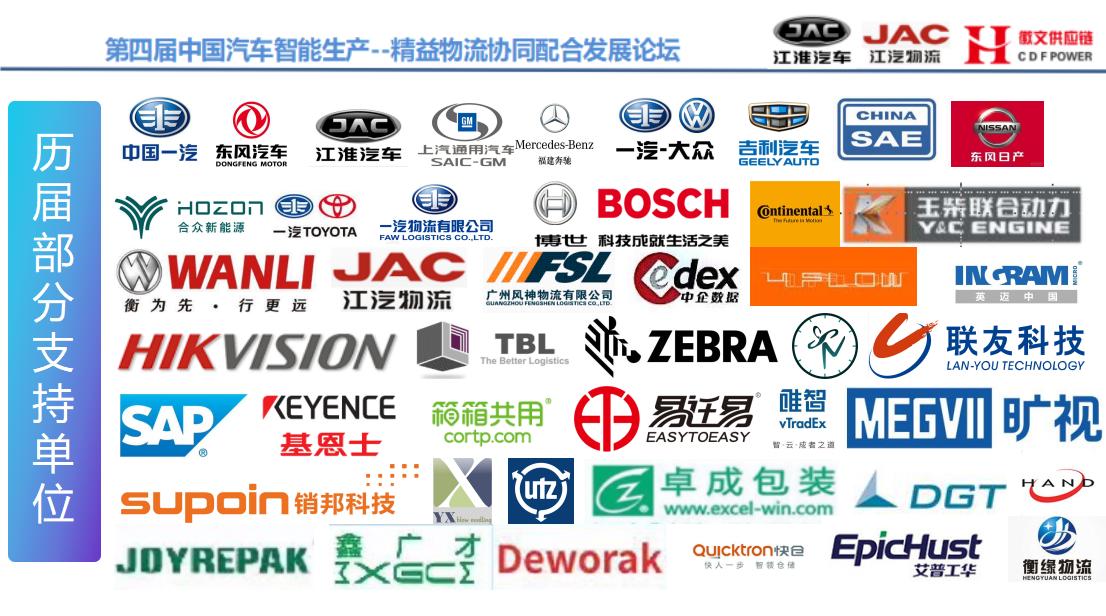 2019第四届中国汽车智能生产--精益物流协同配合发展论坛(合肥)