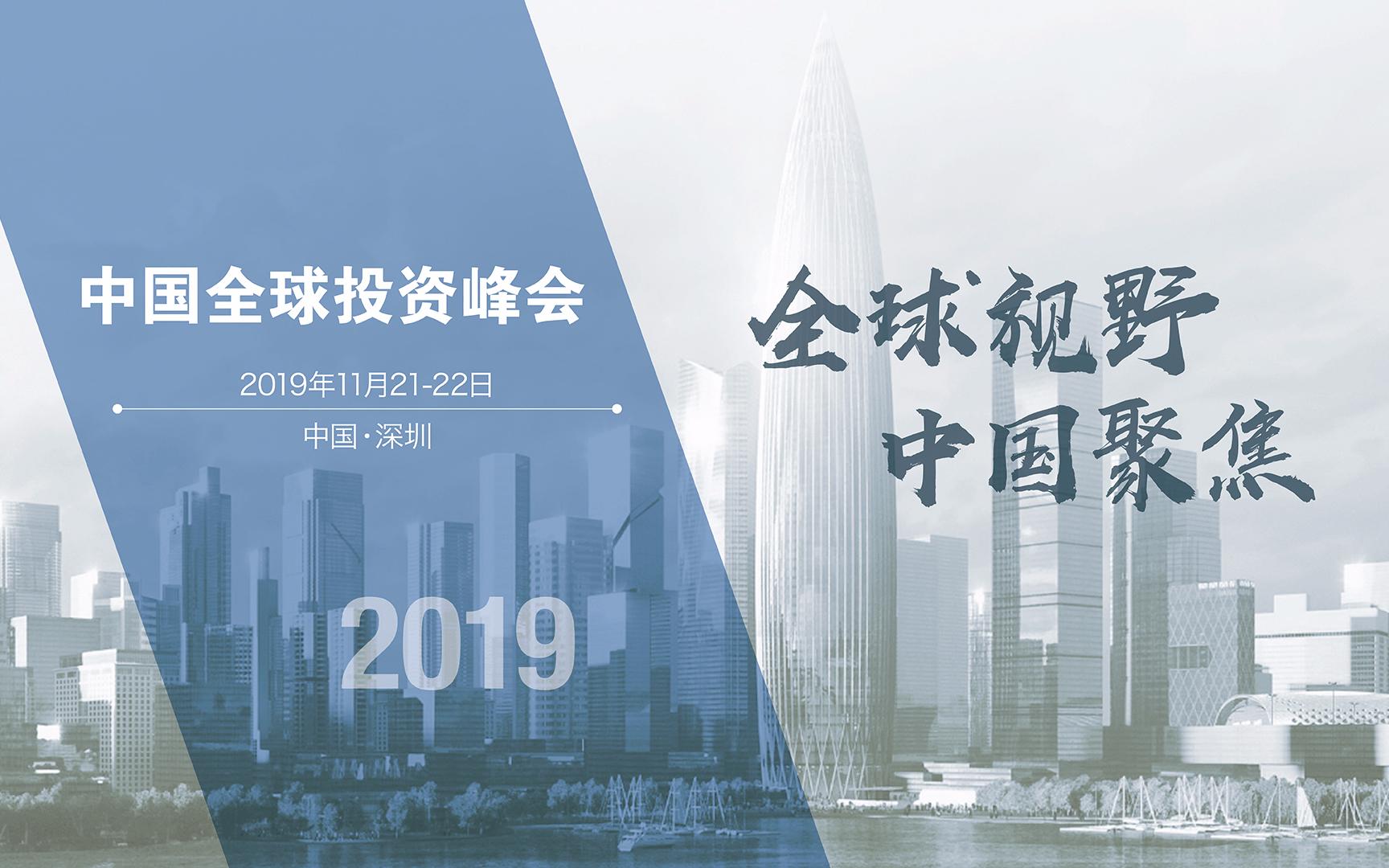 中国全球投资峰会2019 深圳