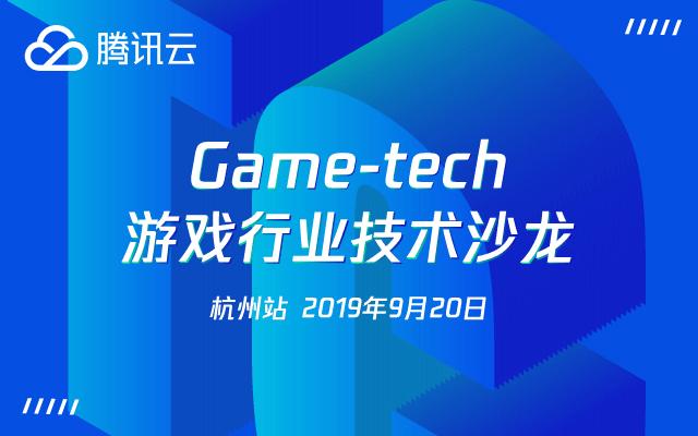 2019騰訊云Game-tech游戲行業技術沙龍杭州站