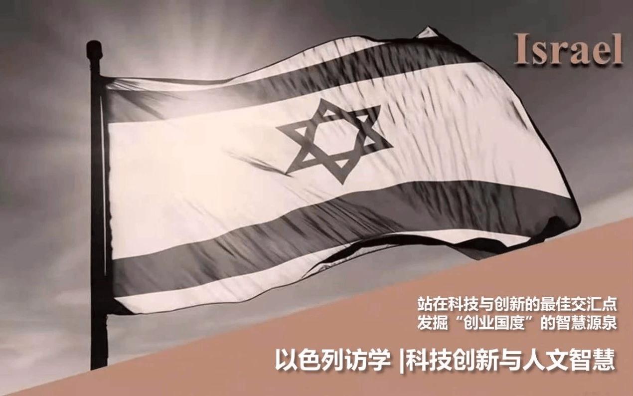 2020「創合匯」科技創新與人文智慧以色列訪學