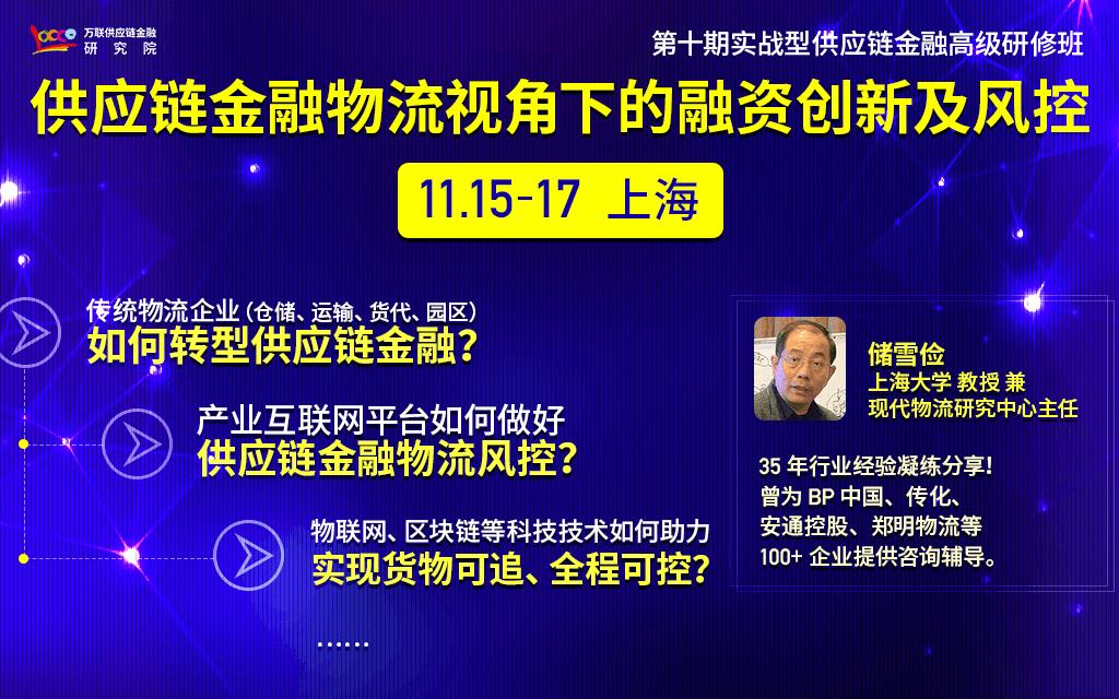 2019供应链金融物流视角下的融资创新及风控(11月上海班)