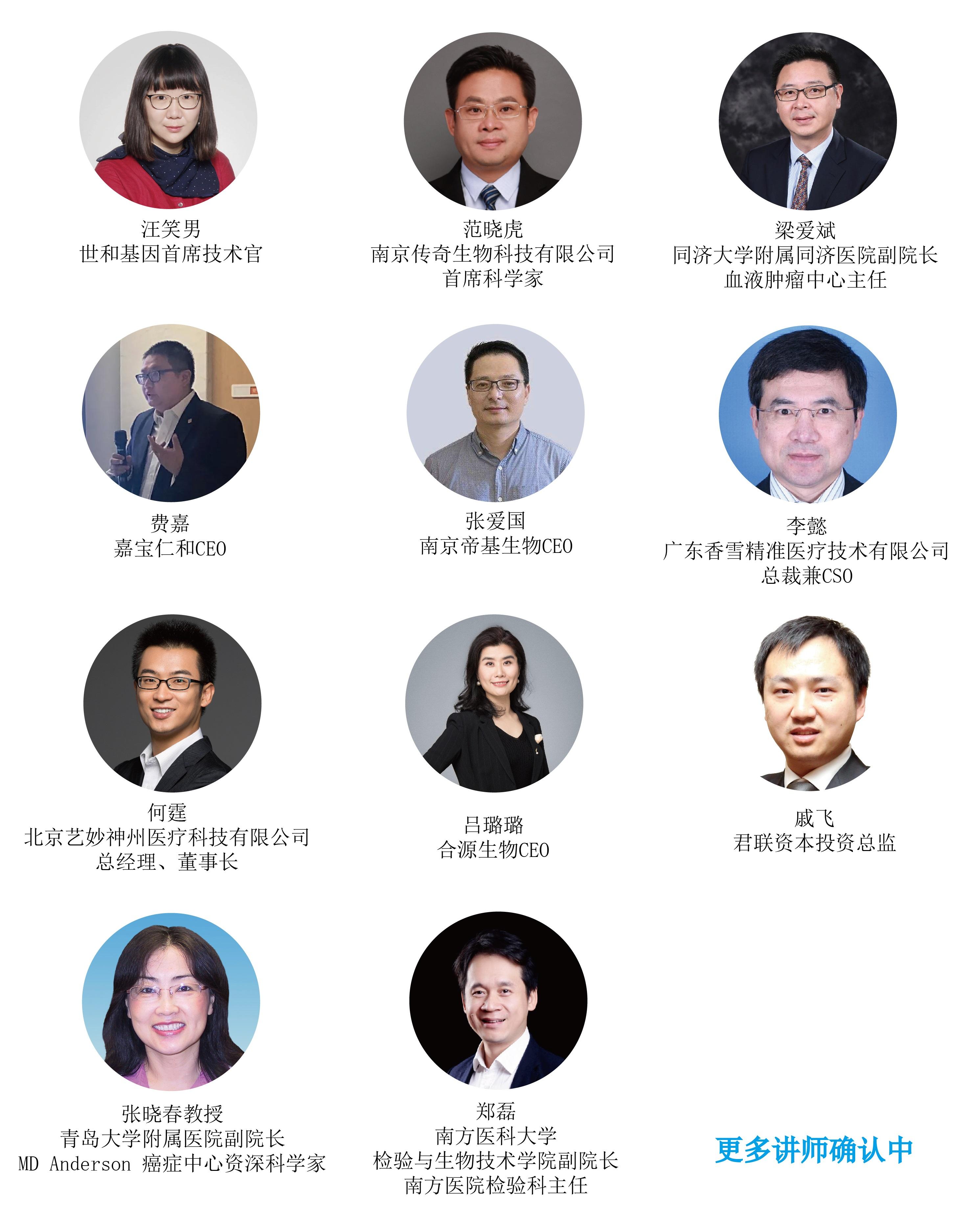 2019第四届全球精准医疗(中国)峰会