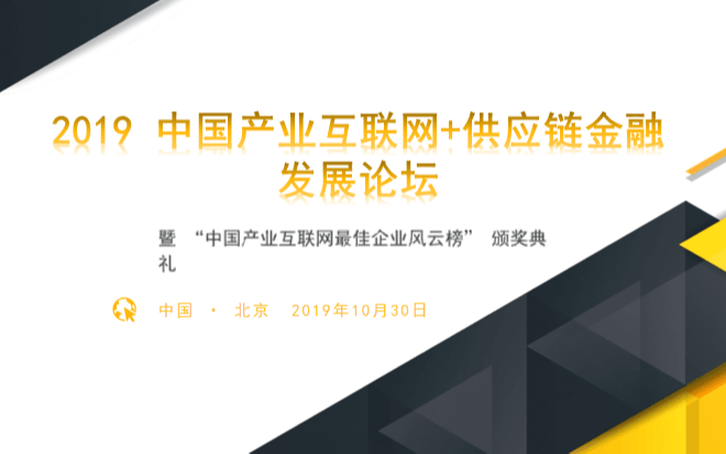 """2019中国产业互联网+供应链金融发展论坛暨""""中国产业互联网最佳11选5风云榜""""颁奖典礼(北京)"""