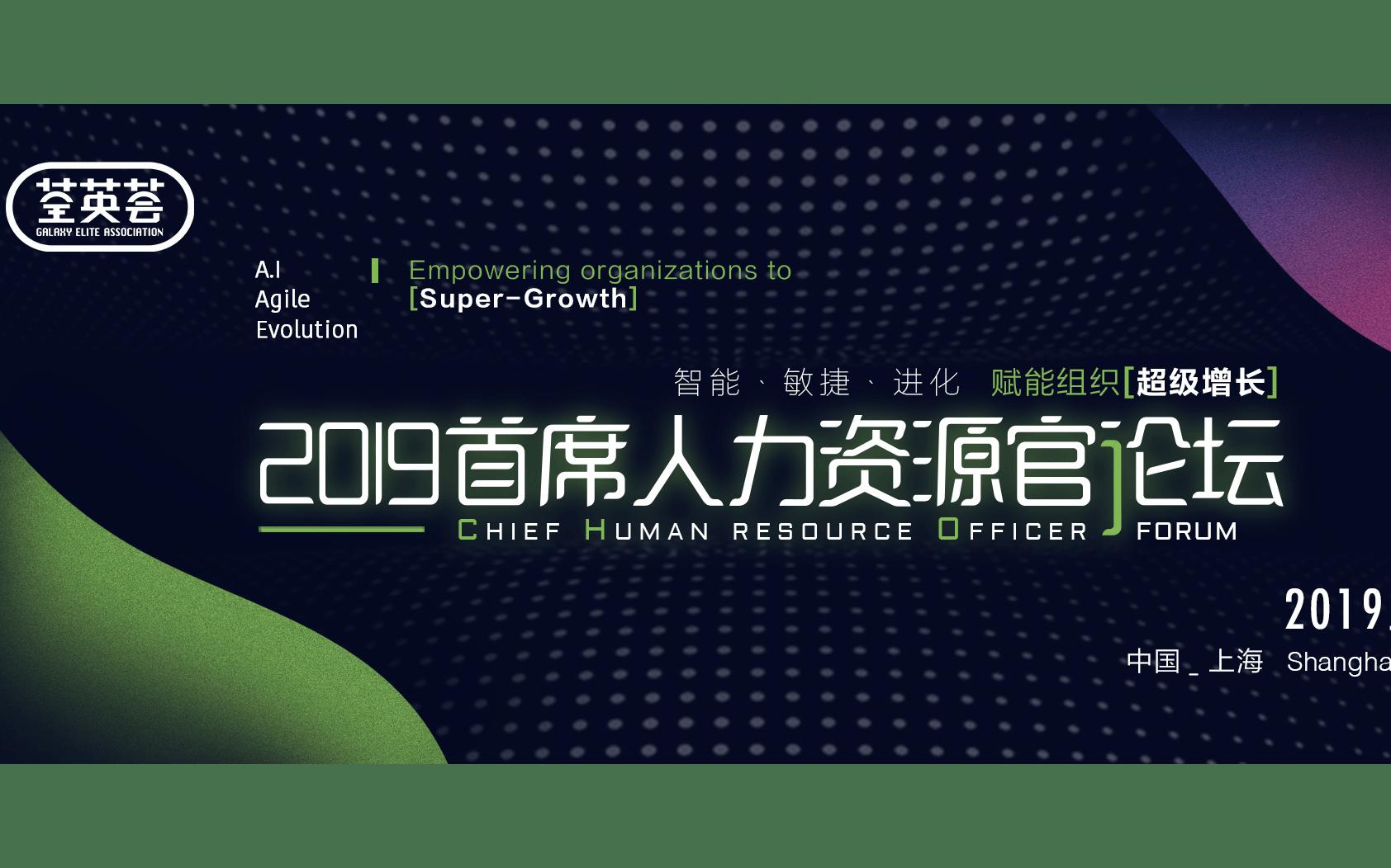 2019荃英荟首席人力资源官(CHO)论坛(上海)