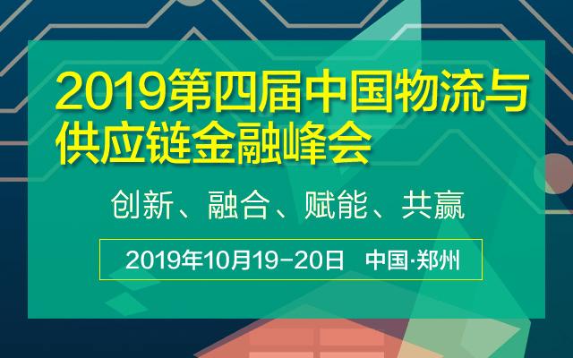 2019第四届中国物流与供应链金融峰会(郑州)