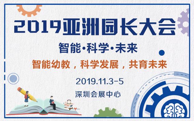 2019亞洲園長大會暨《德育報·學前教育》學術年會(深圳)