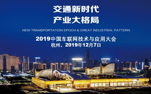 2019中國車聯網技術與應用大會(杭州)