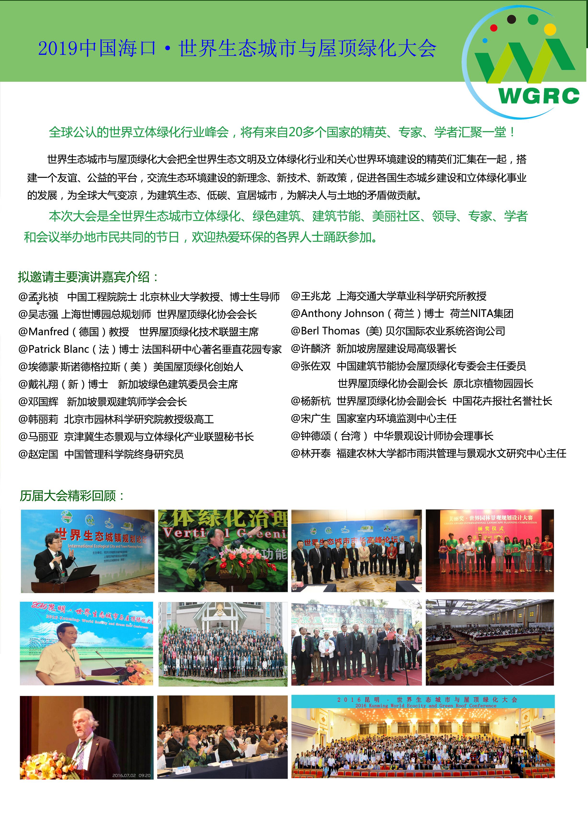 2019中國??凇さ谄邔檬澜缟鷳B城市與屋頂綠化大會