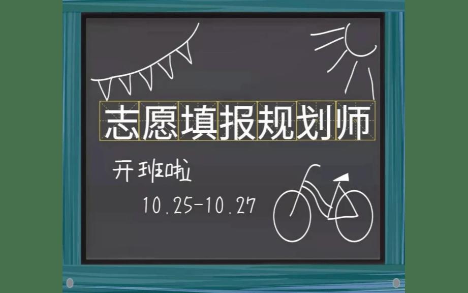 2019高考志愿填报指导师培训班(郑州班)
