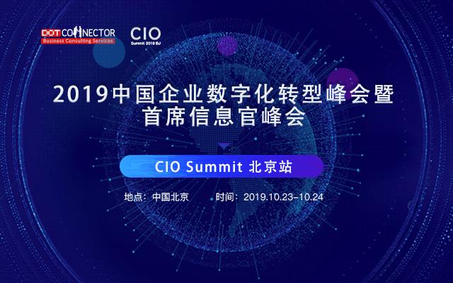 2019中国企业数字化转型峰会暨首席信息官峰会北京站