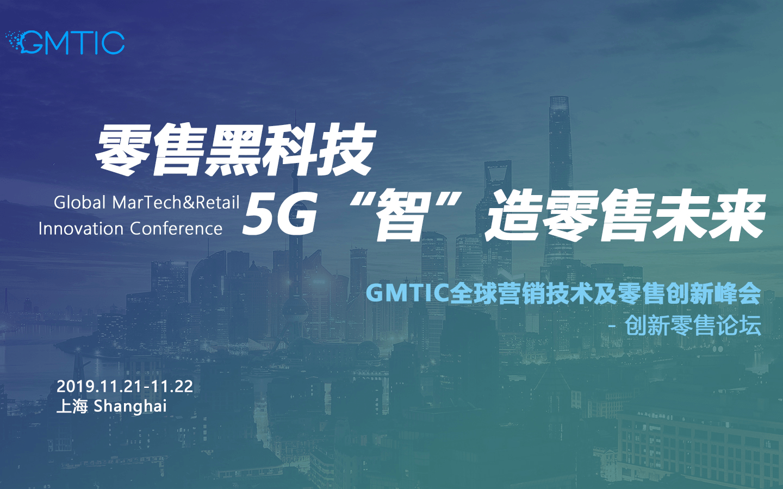 GMTIC2019全球營銷技術及零售創新峰會智慧零售論壇(上海)