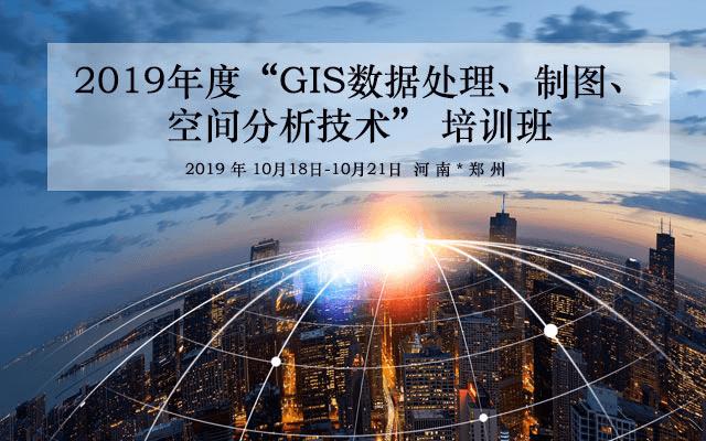 2019年GIS数据处理、制图、空间分析技术培训班(10月郑州班)
