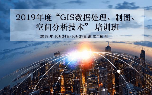 2019年GIS数据处理、制图、空间分析技术培训班(10月杭州班)