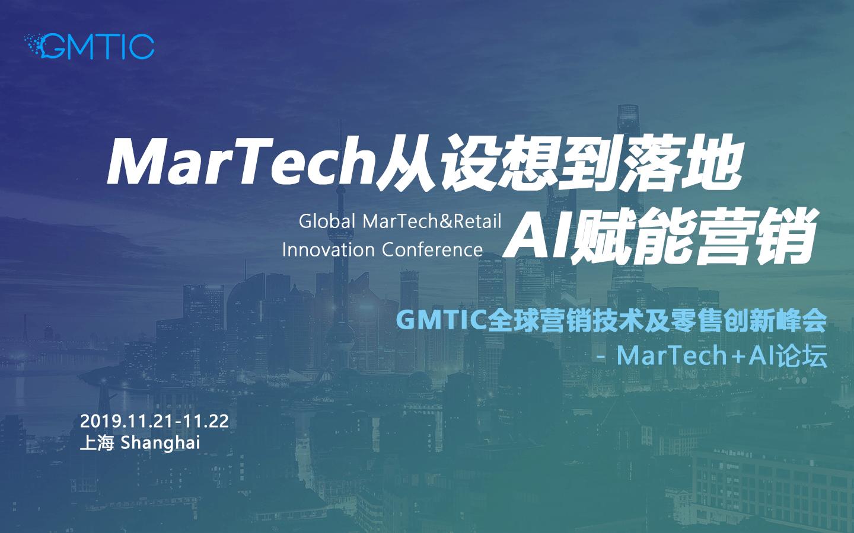 2019GMTIC全球營銷技術及零售創新峰會之MarTech、AI & B2B Marketing分論壇(上海)