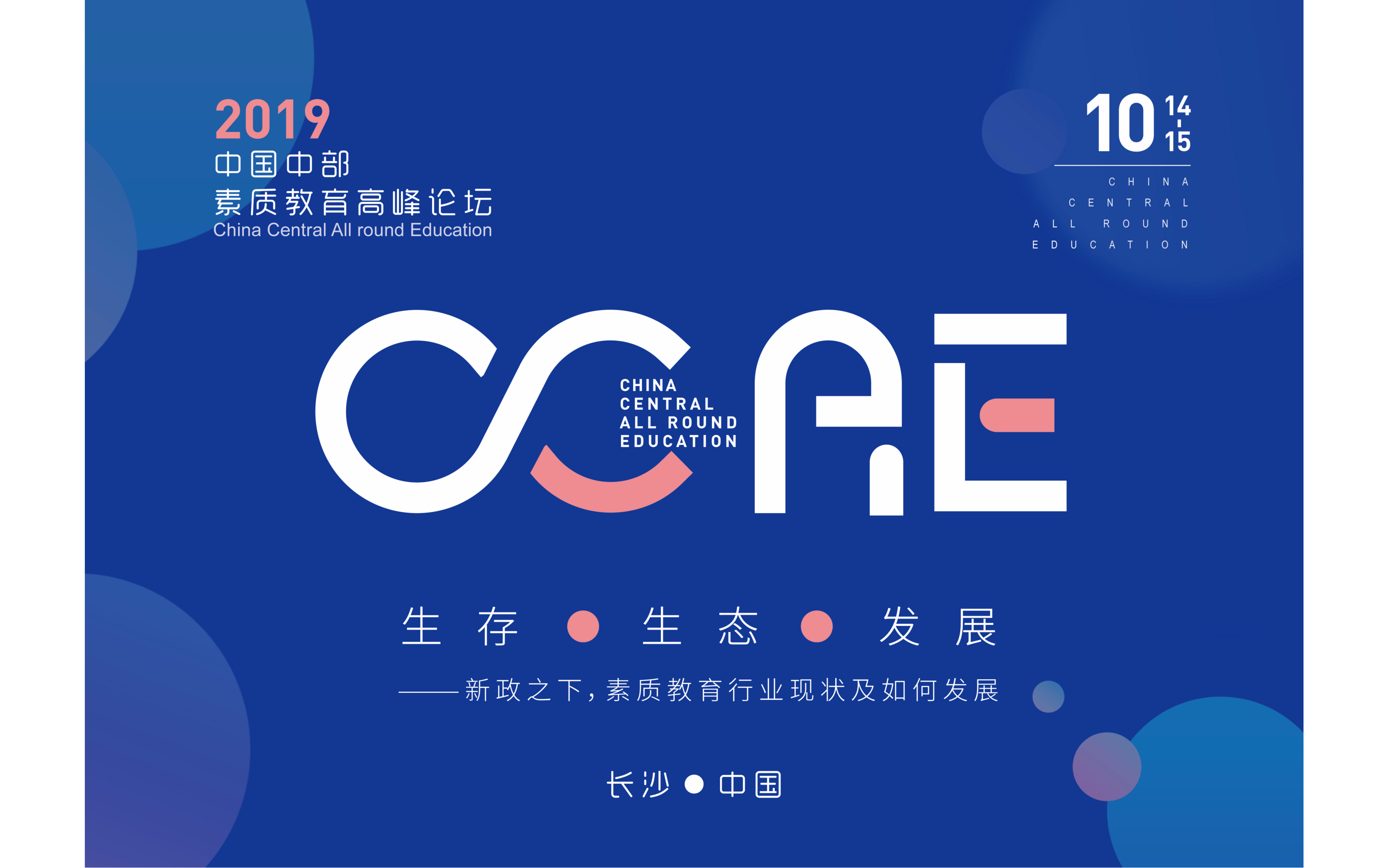 CCAE2019首届中国中部素质教育大会(长沙)